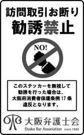 大阪弁護士会のステッカー