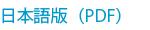 外国人法律相談キャンペーン 日本語版(PDF)