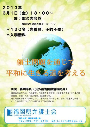 講演会「領土問題を通じて平和に生きる道を考える」