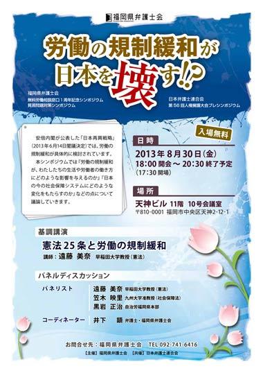 シンポジウム「労働の規制緩和が日本を壊す!?」