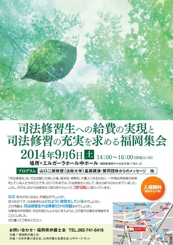 司法修習生への給費の実現と司法修習の充実を求める福岡集会