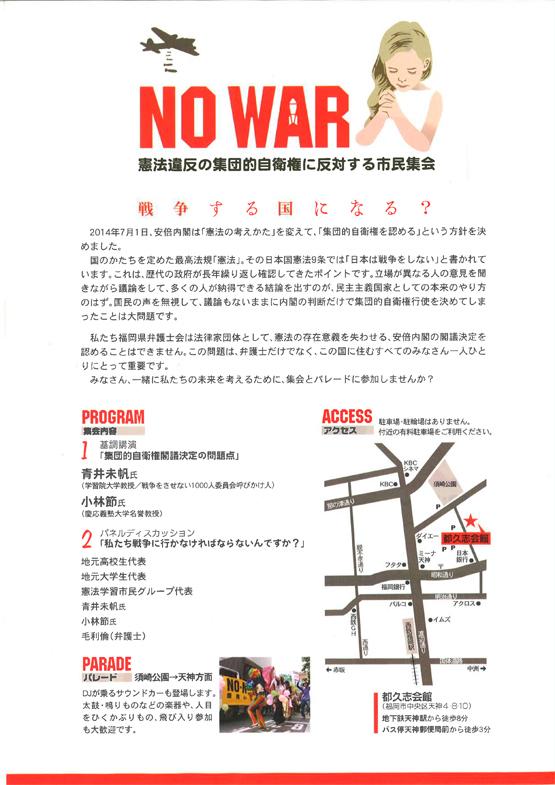 憲法違反の集団的自衛権に反対する市民集会 NO WAR