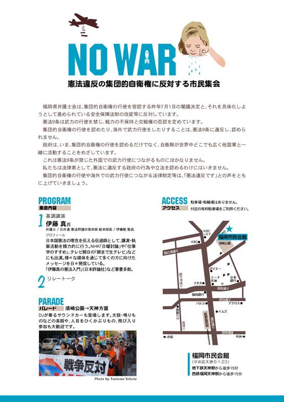 憲法違反の集団的自衛権に反対する市民集会