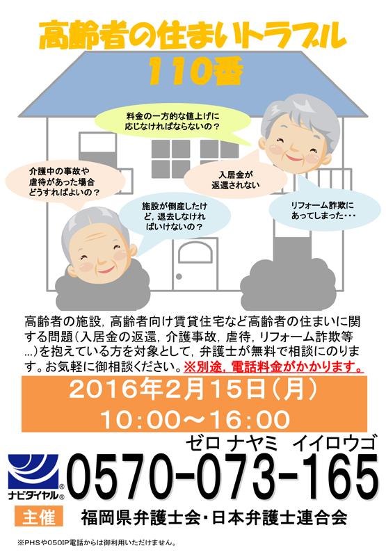 高齢者の住まいトラブル110番