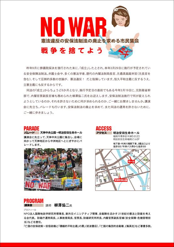 憲法違反の安保法制法の廃止を求める市民集会