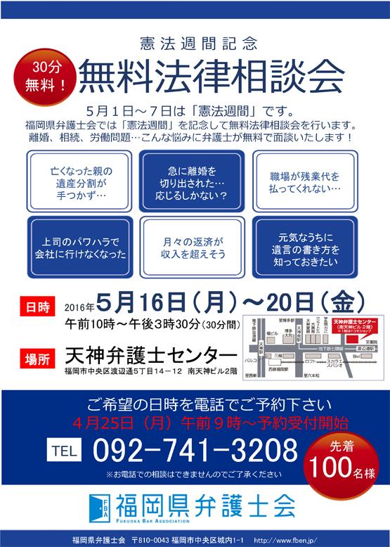 憲法週間無料相談会(5/16~5/20)