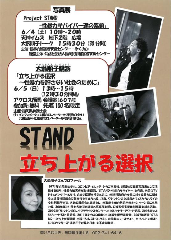 大藪順子氏講演会「立ち上がる選択~性暴力を許さない社会のために~」