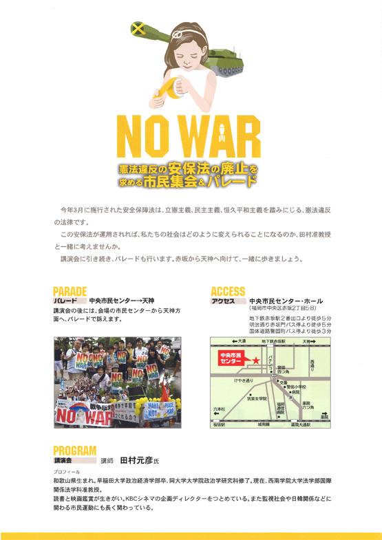 憲法違反の安保法の廃止を求める市民集会&パレード