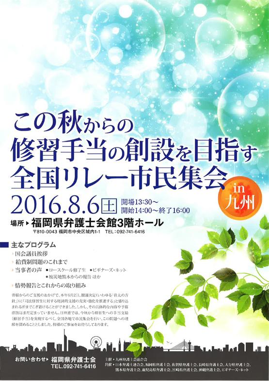 この秋からの修習手当の創設を目指す全国リレー市民集会in九州