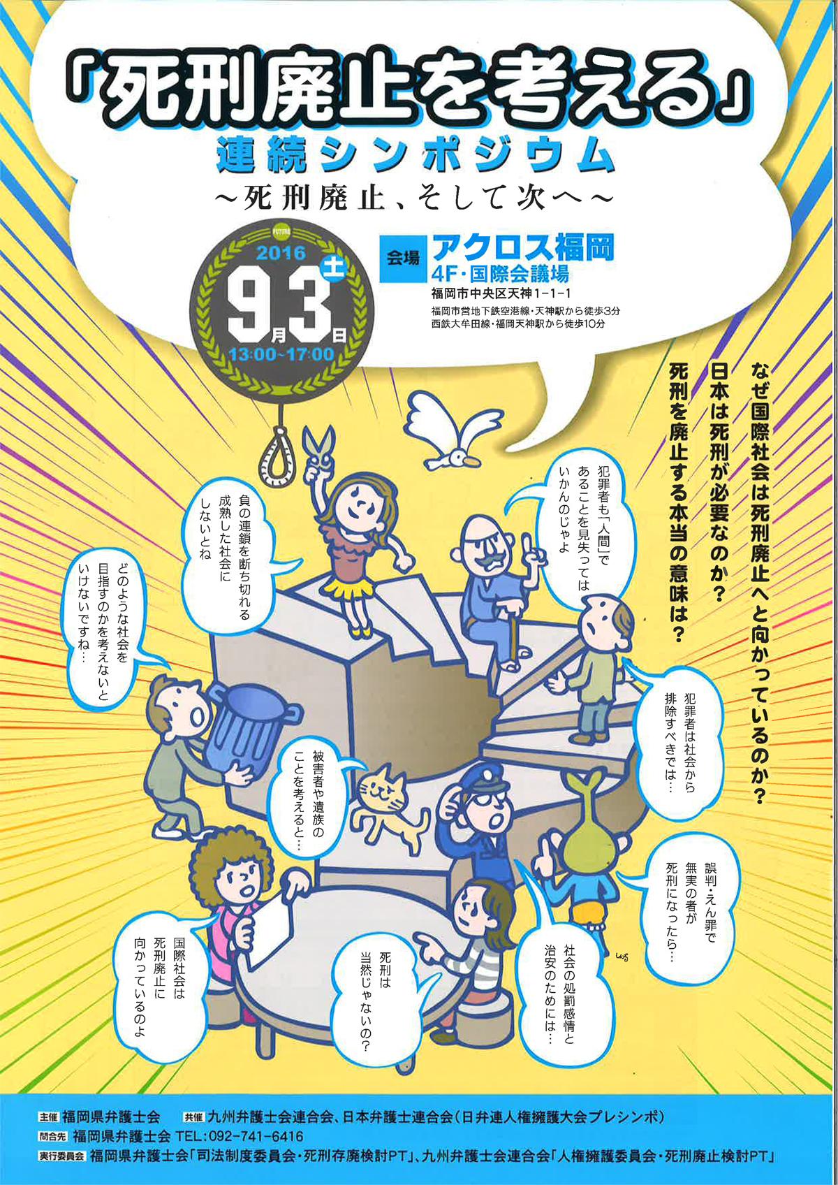 福岡県弁護士会からのお知らせ:「死刑廃止を考える」連続シンポジウム ...