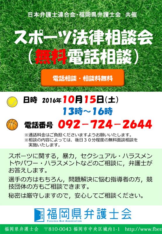 スポーツ法律相談会(無料電話相談)