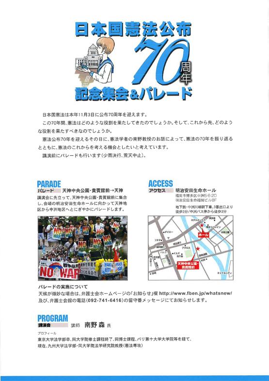 日本国憲法公布70周年記念集会&パレード