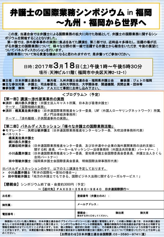 弁護士の国際業務シンポジウム in 福岡 ~九州・福岡から世界へ