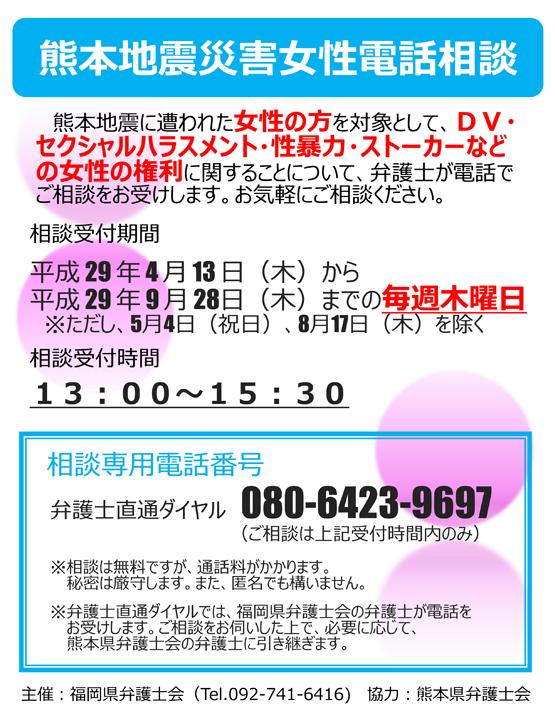 熊本地震災害女性電話相談のご案内