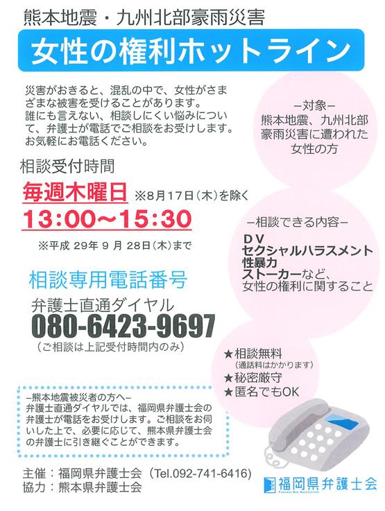 熊本地震・九州北部豪雨災害 女性の権利ホットラインのご案内