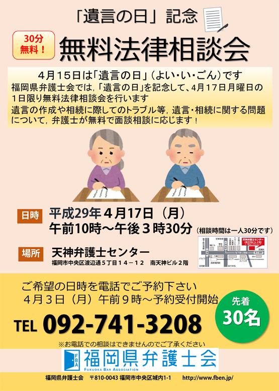 遺言の日無料法律相談会(4/17)