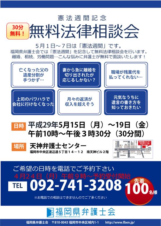 憲法週間無料相談会(5/15~5/19)