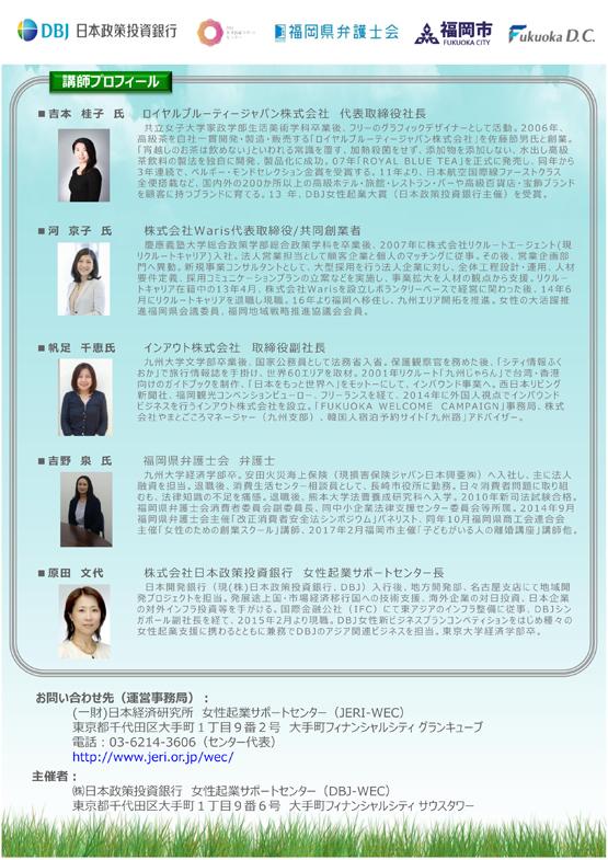 【参加無料 女性活躍・起業シンポジウム in福岡】のご案内