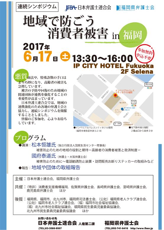 連続シンポジウム 「地域で防ごう消費者被害 in福岡」