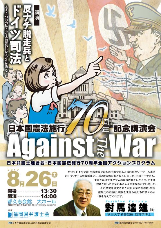 憲法施行70周年記念講演会 反ナチ脱走兵とドイツ司法 もう一つの「ヒトラーに抵抗した人々」を語る