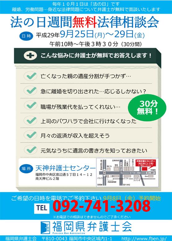 「法の日週間」無料法律相談会(9/25~9/29)