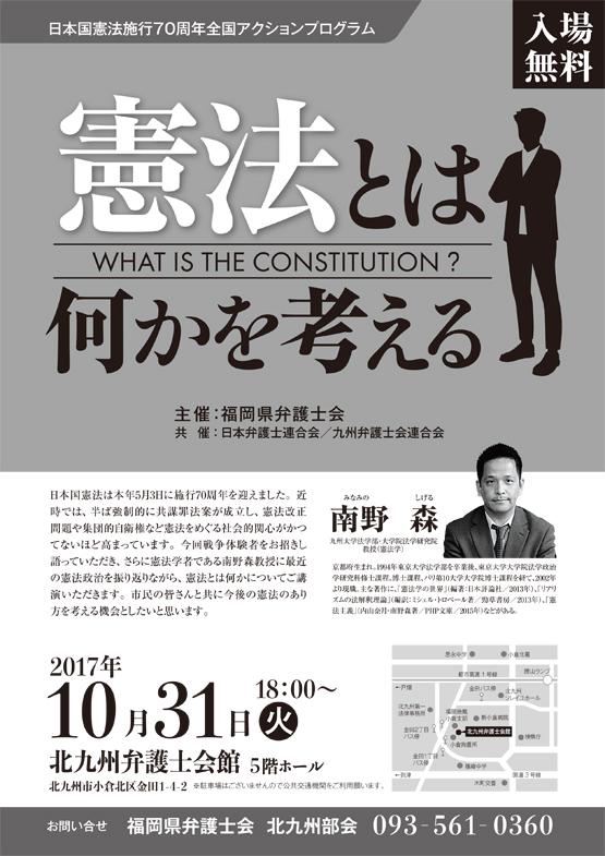 日本国憲法施行70周年全国アクションプログラム 憲法市民講座
