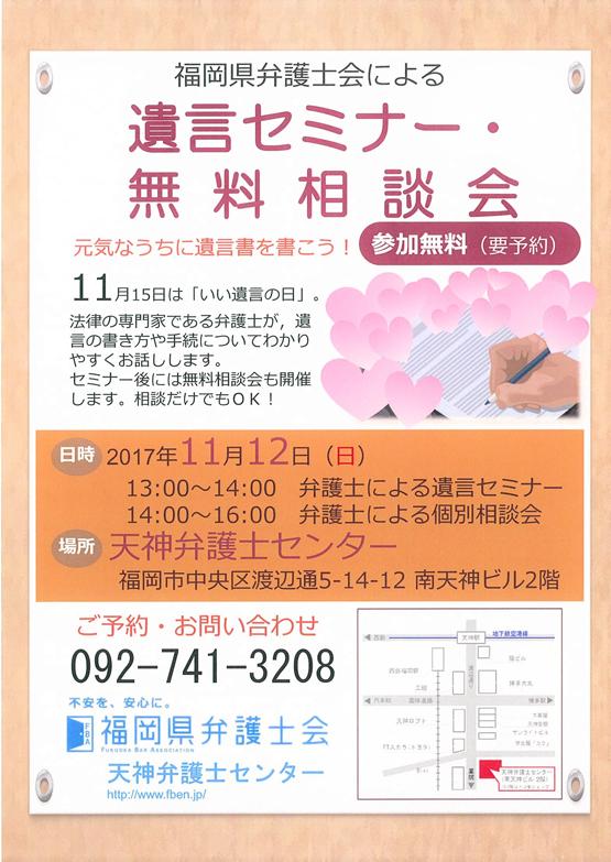 遺言セミナー・無料相談会のお知らせ