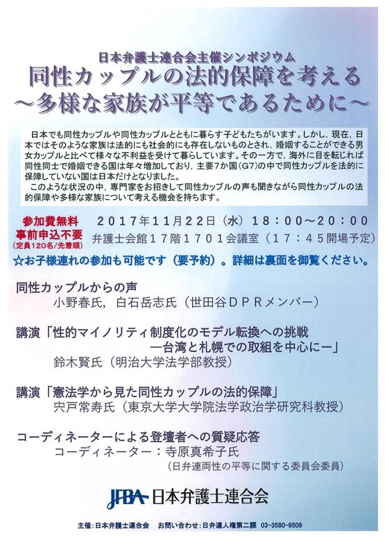 日本弁護士連合会主催シンポジウム 「同性カップルの法的保障を考える~多様な家族が平等であるために~」開催(福岡はテレビ会議のライブ受信)開催のお知らせ