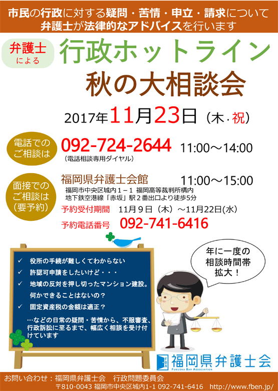 弁護士による行政ホットライン(秋の大相談会)