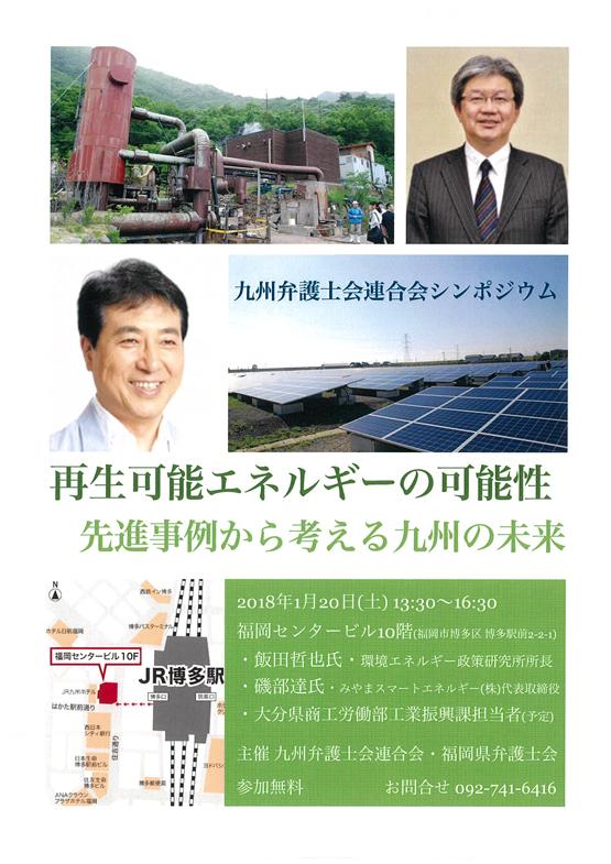 シンポジウム「再生エネルギーの可能性」~先進事例から考える九州の未来~