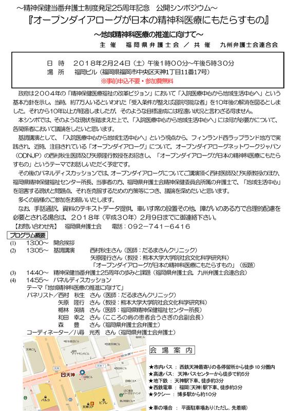精神保健当番弁護士制度発足25周年記念 公開シンポジウム「オープンダイアローグが日本の精神科医療にもたらすもの」