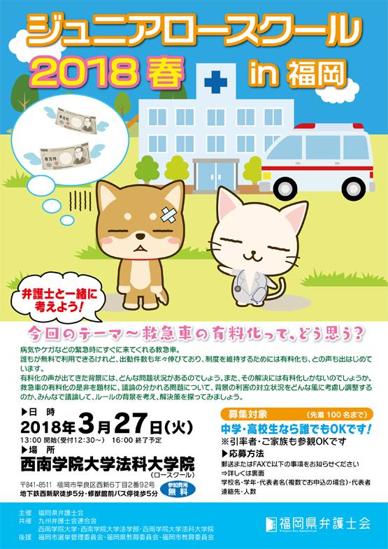 ジュニアロースクール2018春in福岡のご案内