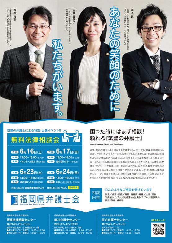 「飯塚法律相談センター25周年記念」無料法律相談会のご案内