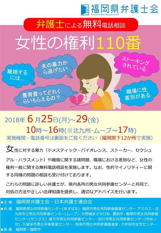 女性の権利110番(弁護士による無料電話相談)