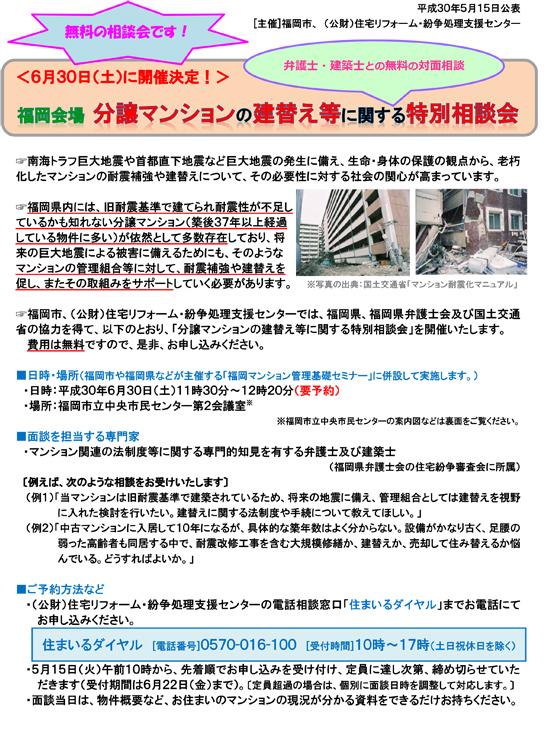 「分譲マンションの建替え等に関する特別相談会(福岡会場)」のお知らせ