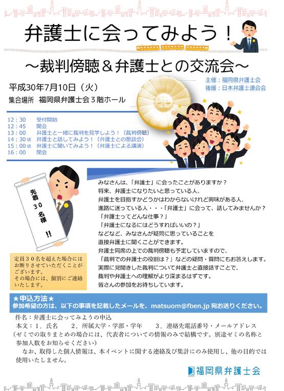 【大学生対象】弁護士に会ってみよう!~裁判傍聴&弁護士との交流会~