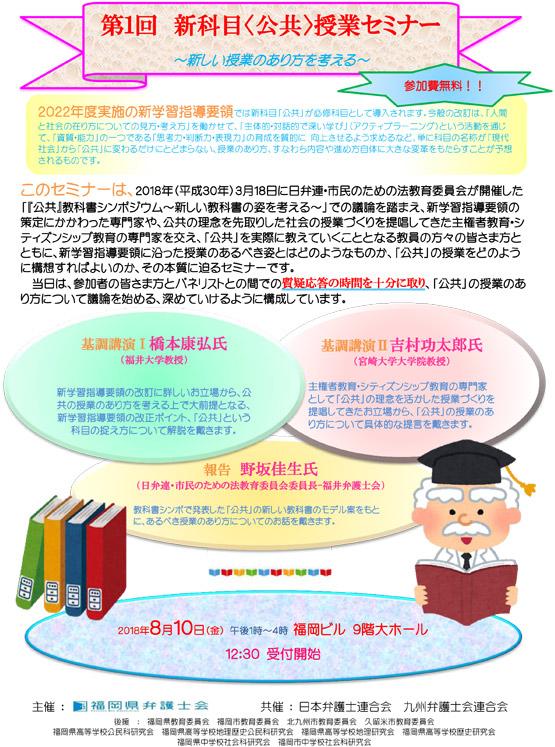 第1回 新科目〈公共〉授業セミナー~新しい授業のあり方を考える~