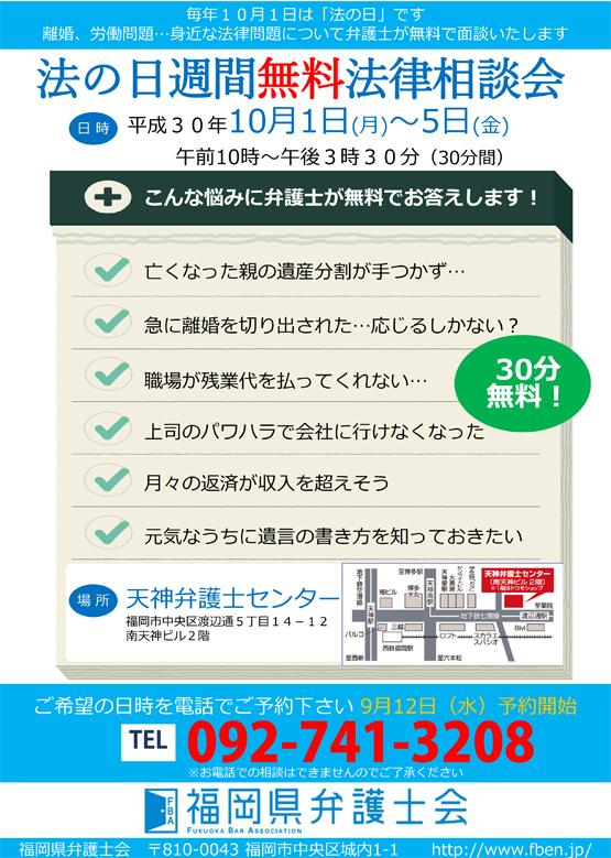 「法の日週間」無料法律相談会(10/1~10/5)