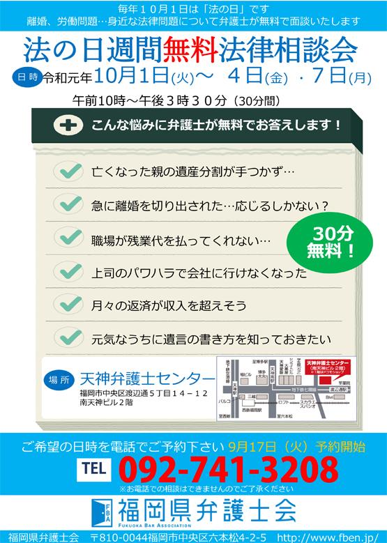 「法の日週間」無料法律相談会(10/1~10/7)