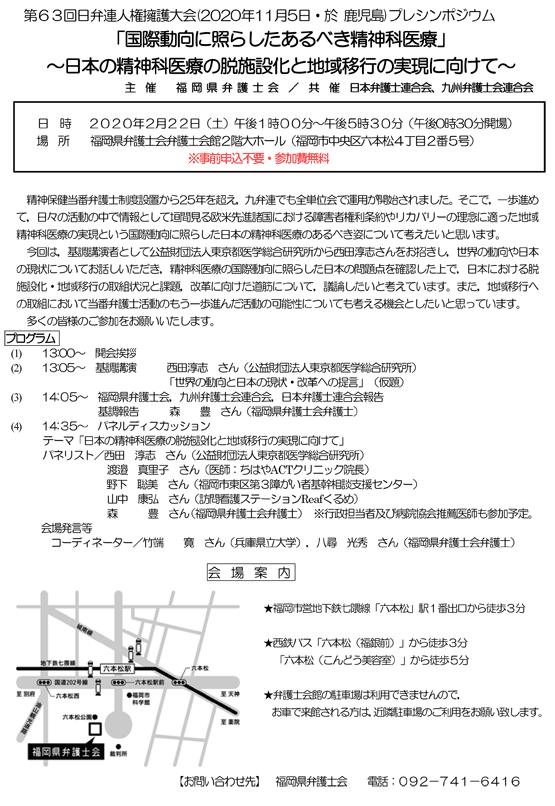 「国際動向に照らしたあるべき精神科医療」~日本の精神科医療の脱施設化と地域移行の実現に向けて~