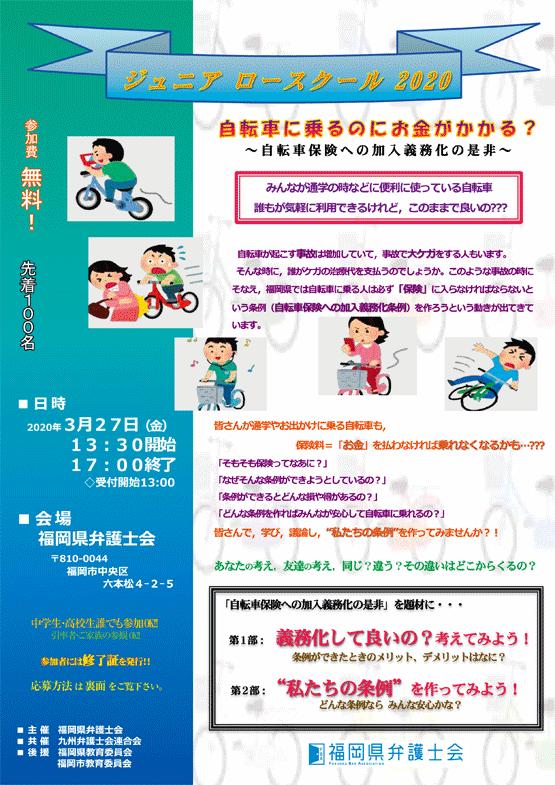 ジュニアロースクール2020春in福岡