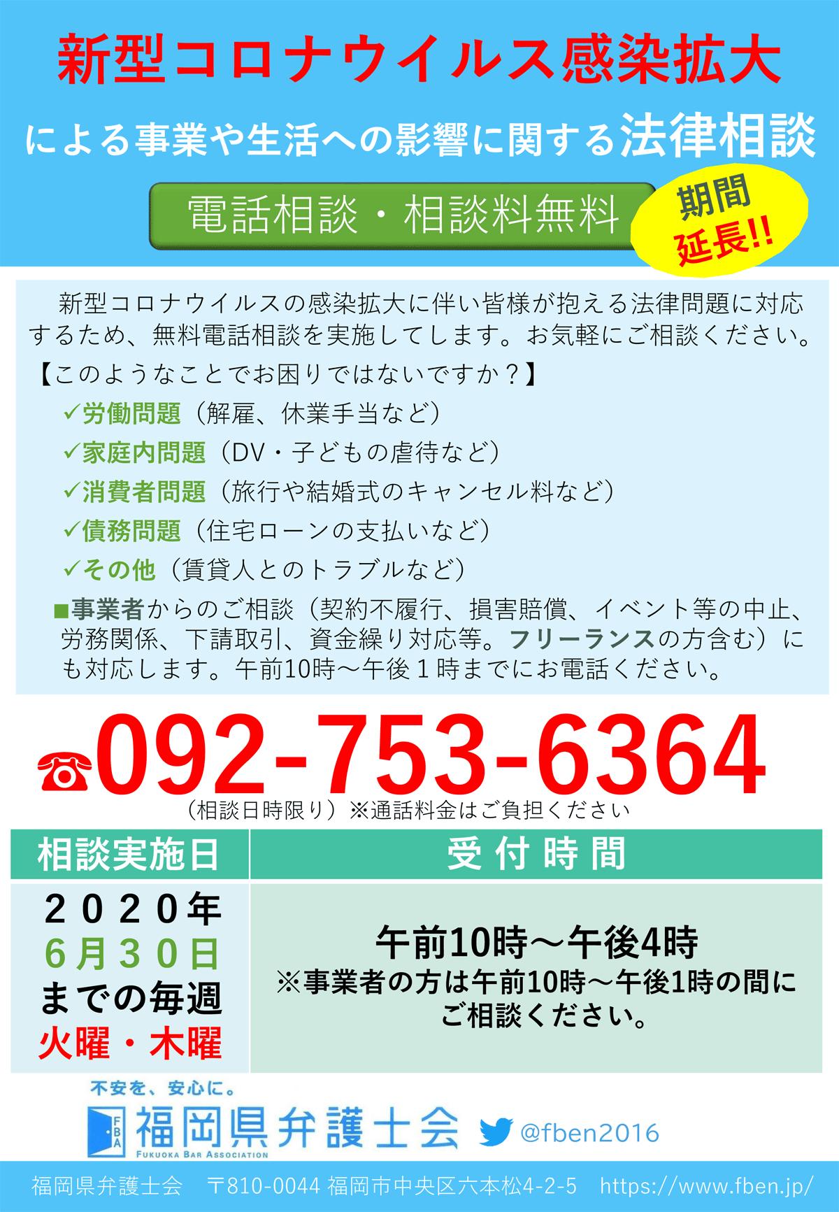 新型 コロナ ウイルス 福岡