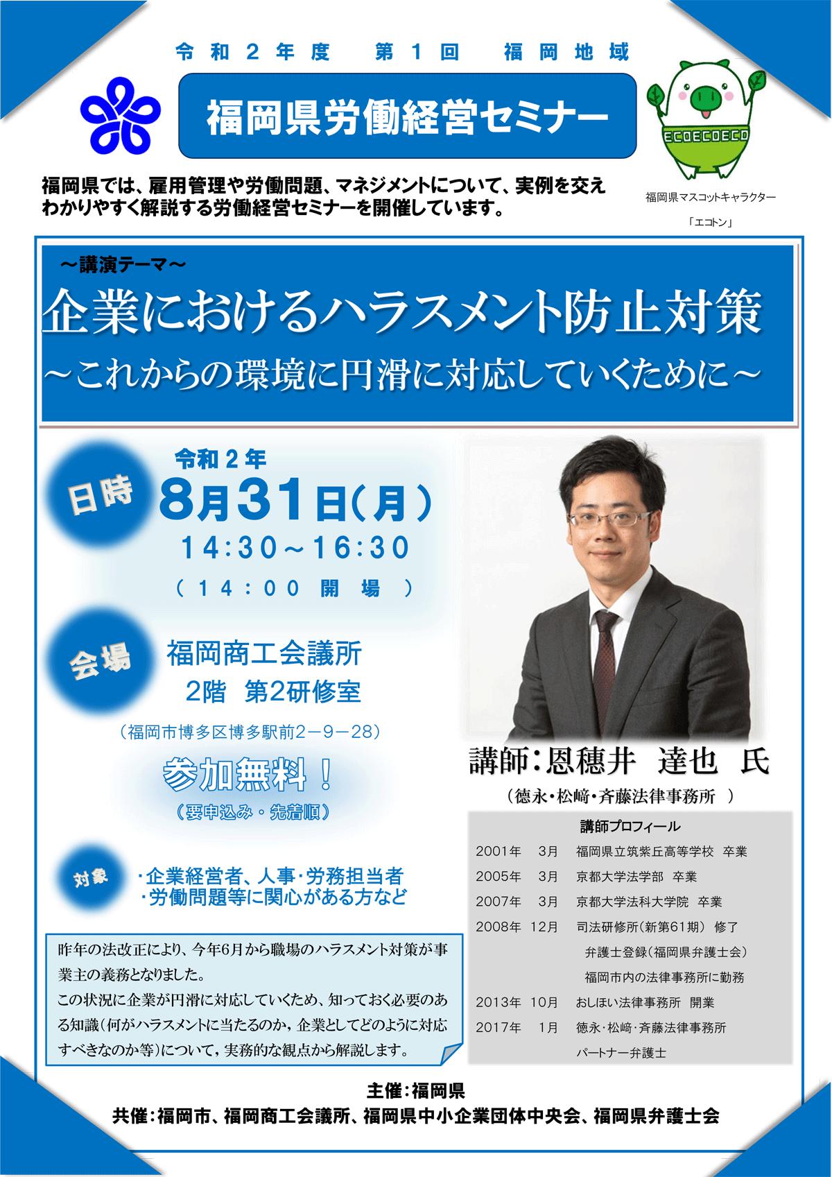 弁護士 会 県 福岡
