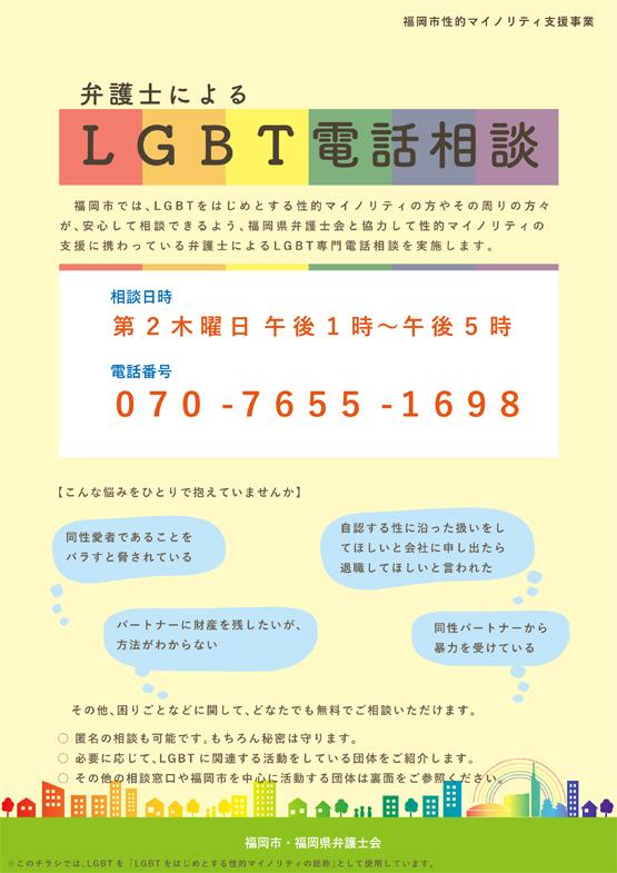 LGBT無料電話法律相談 開始のお知らせ