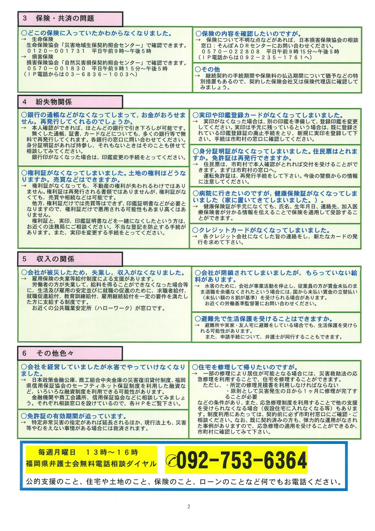 九州北部豪雨に関する無料法律相談(面談・電話)を行います